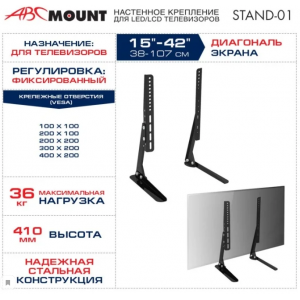 Настольная подставка для телевизора ABCMount STAND-01 black